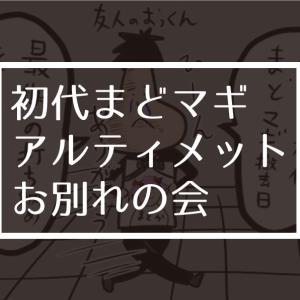 【漫画】初代まどマギ アルティメットお別れ会