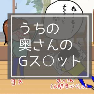 【漫画】うちの奥さんのGス○ット【GOD】