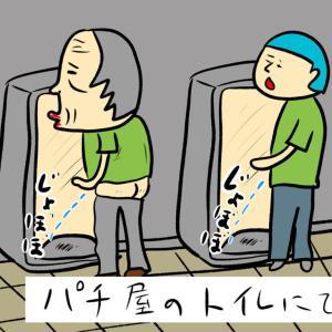 【漫画】トイレで手を洗わないじいさんの謎