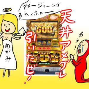 【GOD天井】●セット目でアメグレ降臨!