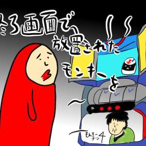 【漫画】モンキーターン4 有利区間終了後 即優出は熱い?