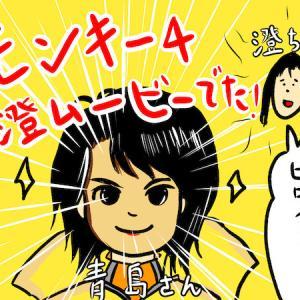 【爆連?】モンキー4で準備中に澄ちゃんムービー登場っ!