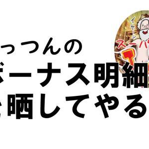 【本業】まっつんのボーナス支給額を公開する!