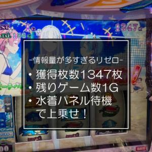 【リゼロ1347枚獲得で】これほど熱いレバオンは初めてだ!