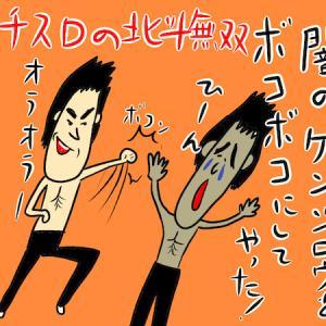 パチスロ北斗無双でCZ「幻影試練」を引いたっぜ!