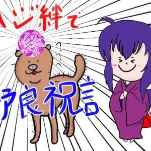 絆2  超普通シナリオから祝言×3!