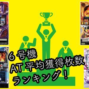 【2020年秋 最新】6号機のAT平均獲得枚数のランキング!