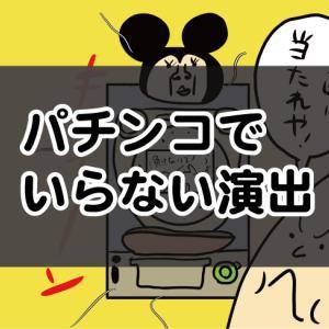 【漫画】パチンコでいらない演出