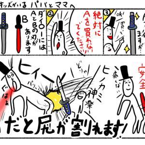 【漫画】鬼滅の刃好きなスロッター必見!