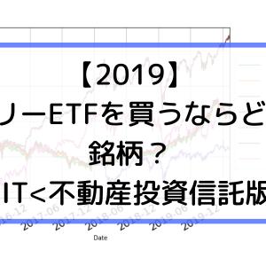 【2019】フリーETFを買うならどの銘柄?(REIT)