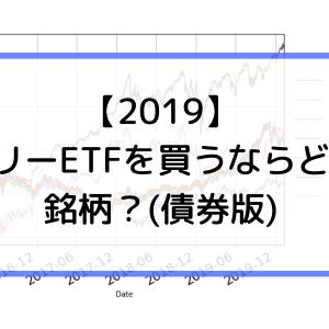 【2019】フリーETFを買うならどの銘柄?(債券版)