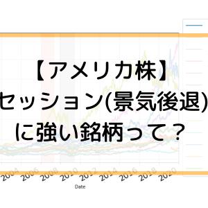 【アメリカ株】リセッション(景気後退)時に強い銘柄って?
