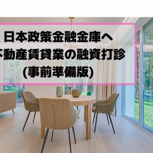 日本政策金融金庫へ不動産賃貸業の融資打診(事前準備版)