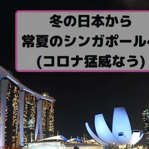 冬の日本から常夏のシンガポールへ(コロナ猛威なう)