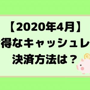 【2020年4月】お得なキャッシュレス決済方法は?