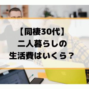 【同棲30代】二人暮らしの生活費はいくら?