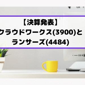 【決算発表】クラウドワークス(3900)とランサーズ(4484)