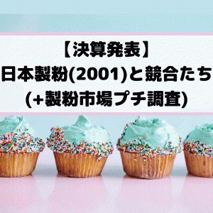 【決算発表】日本製粉(2001)と競合たち(+製粉市場プチ調査)