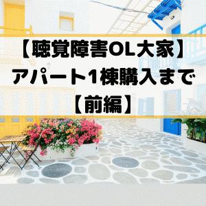 【聴覚障害OL大家】アパート1棟購入まで【前編】