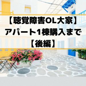 【聴覚障害OL大家】アパート1棟購入まで【後編】