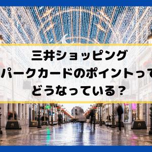 三井ショッピングパークカードのポイントってどうなっている?