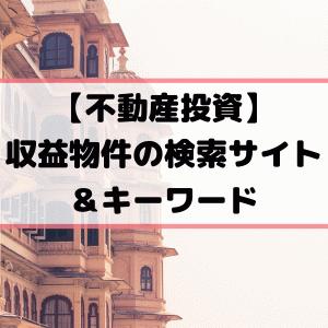 【不動産投資】収益物件の検索サイト&キーワード