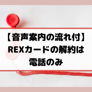 【音声案内の流れ付】REXカードの解約は電話のみ