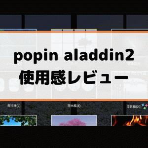 popin aladdin2使用感レビュー