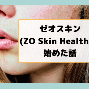 ゼオスキン(ZO Skin Health)を始めた話