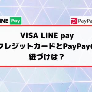 VISA LINE payクレジットカードとPayPayの紐づけは?