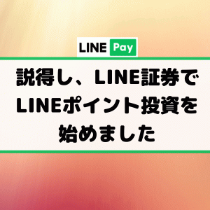 説得し、LINE証券でLINEポイント投資を始めました