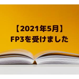【2021年5月】FP3を受けました