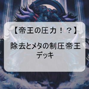 【帝王の圧力!?】(遊戯王)除去とメタの制圧帝王デッキ