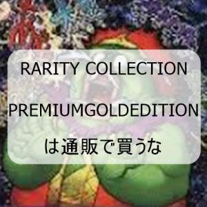 RARITY COLLECTION -PREMIUM GOLD EDITION-は通販で買うな