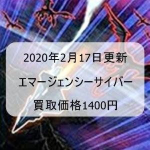 【遊戯王 高騰】エマージェンシーサイバー買取価格1400円!