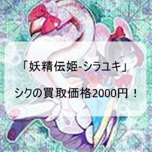 【遊戯王 高騰】「妖精伝姫-シラユキ」シクの買取価格2000円!