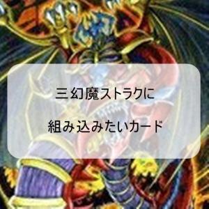【三幻魔ストラク】混沌の三幻魔に組み込みたいカード
