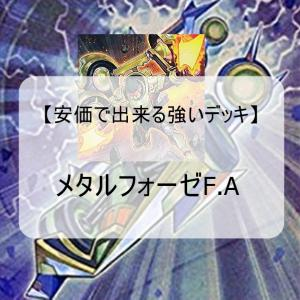【安く組める遊戯王デッキ】メタルフォーゼFAデッキ