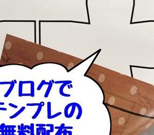 【テンプレート配布】チロルチョコプレミアムの包み紙