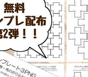 第2弾!【無料テンプレート配布】チロルチョコレギュラーサイズの包み紙