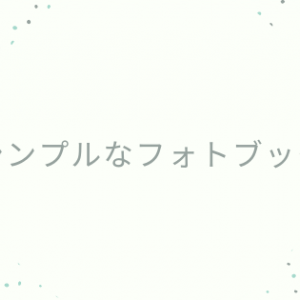 【シンプル】無印良品のフォトブックを調べてみた!