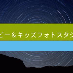 【東京】ベビー&キッズフォトの撮影におすすめのフォトスタジオ