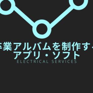 卒業アルバムを制作するアプリ・ソフト