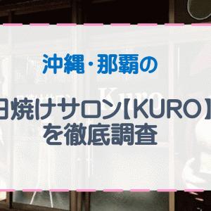 沖縄県那覇市国場の日焼けサロン【Kuro】を徹底調査してみた件