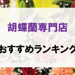胡蝶蘭専門店おすすめランキング【2019】