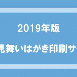【2019年版】暑中見舞いはがき印刷サービスまとめ