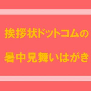 暑中見舞いはがきで好きなデザインを選んで印刷できる!挨拶状ドットコム
