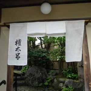京都市北区 蕎麦「権太呂・金閣店」