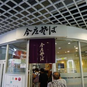 福井駅 「今庄そば」