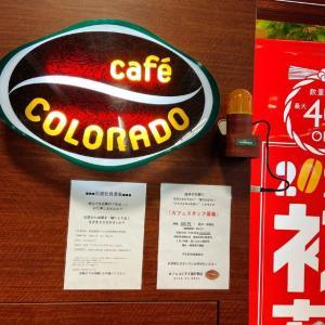 福井駅 Café「COLORADO」
